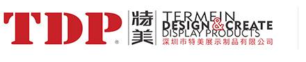 深圳市特美展示制品有限公司