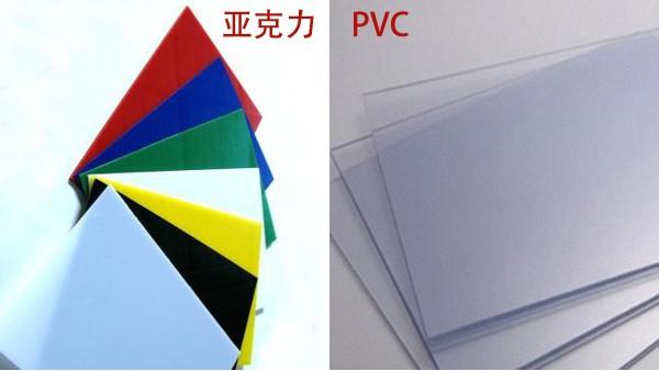 亚克力和PVC有什么区别?