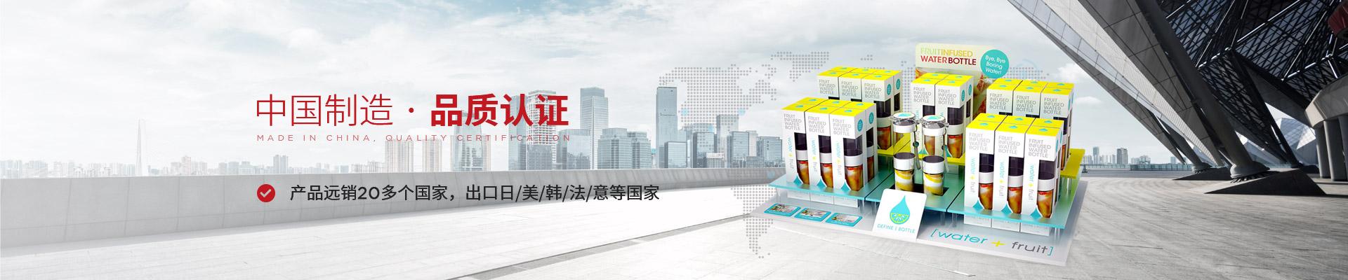 中国制造,品质认证