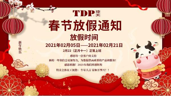 春节放假通知-深圳特美展示制品有限公司