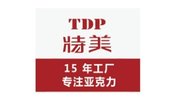 直播资讯-深圳特美亚克力展示制品